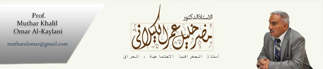 الموقع الرسمي للاستاذ  الدكتور مضر خليل عمر الكيلاني